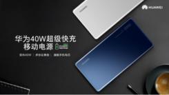 华为首款双向40W超级快充移动电源开售 369元给你非凡体验