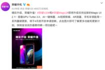荣耀Magic2升级EMUI9.1系统,开启全场景智慧生活