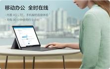 移动办公新选择:全新HUAWEI MateBook E
