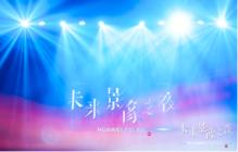 """揭秘华为P30未来影像之夜背后的""""时尚美学"""""""