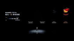 亮点不止摄影力 华为P30系列发布会官宣与《龙族幻想》合作