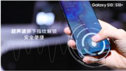 三星Galaxy S系列十周年的结晶 为行业树立标杆
