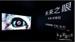 """华为P30系列""""未来影像之夜"""":科技与艺术的交融和共鸣"""