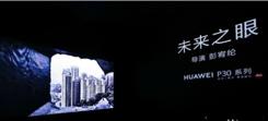 华为P30未来影像之夜:从P30 Pro超大样张,展望手机摄影未来
