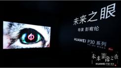 华为P30系列背后的美学逻辑:科技与艺术共生共赢