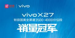 "vivo X27 Pro""塔罗屏""来袭 国美开启全渠道预约"