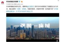 华为P30系列即将探秘时尚第三城 艺术家共创视频先曝光