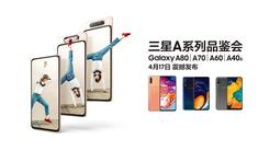 全面布局中端市场 三星Galaxy A系列四款新品齐发