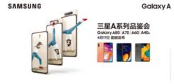 三星全新Galaxy A系列相约南昌,共享科技人文体验