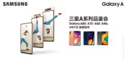 娱乐之都与科技碰撞 三星全新Galaxy A系列手机看长沙