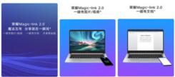 19分钟破万台 荣耀MagicBook 2019于25日再次开售