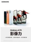 三大创新 三星Galaxy A70助力年轻用户分享美好生活