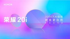 华为P30 Pro太贵?国美荣耀20i正式开售