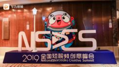 5G时代,华为视频携手合作伙伴共创短视频新体验