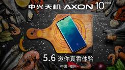 曲面屏窄下巴 中兴AXON 10 Pro 5月6日发布