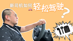 十年驾龄老司机支招:教你如何安全有逼格轻松驾驶