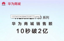 """华为P30系列以""""强悍摄影+绝美ID""""实现销量口碑双赢!"""