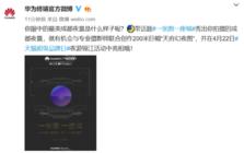 4.22华为天猫超级品牌日即将启动 购华为手机正当时