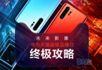 旅行大奖 限量礼包 4月22日华为天猫超级品牌日惊喜升级