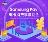 Samsung Pay新绑卡享消费满20送10 多款热门机型支持