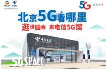 中国电信世园会5G馆进入倒计时:走近5G 体验未来