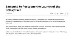 三星发布官方公告 确认Galaxy Fold发布推迟
