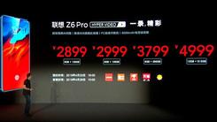 骁龙855后置四摄 联想Z6 Pro发布2899元起售