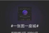 刷屏网络的万人夜拍锦江活动,高清大图来啦!