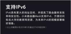 工信部部署中国IPv6网络专项行动2019,你的路由器支持IPv6了吗