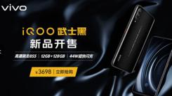 京东4月新品季 iQOO黑武士京东开售 还有100券可用