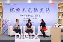 华为阅读·DigiX读书会武汉探索未见的美好