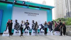 DigiX数字生活节登陆武汉 华为终端云服务探索未见的美好