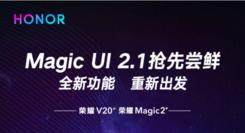 Magic UI2.1今日开放升级申请 荣耀V20火力全开