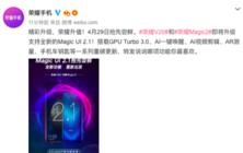 荣耀Magic2 EMUI9.1开放不限量升级申请,升级用户尝鲜