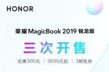 限时立减300元,荣耀MagicBook 2019锐龙版性价比逆天