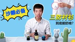 小米三防衬衫挑战!看它能不能完成人类最怕有色液体!
