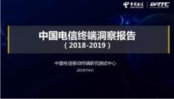 2018-2019终端洞察报告出炉,华为手机通信性能霸榜