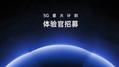 OPPO 5G星火计划开启,招募5G手机尝鲜者
