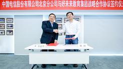 """好未来携手中国电信布局""""5G+教育"""" 探索未来课堂新模式"""