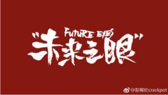 以《未来之眼》看未来影像 华为P30系列引领手机影像创作新趋势