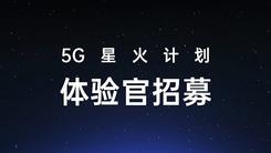 OPPO 5G星火计划启动仪式就在明天 推动中国5G商用落地