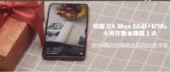 荣耀8X系列6+128GB大内存版本成母亲节礼物首选
