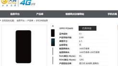 OPPO K3现身 屏幕指纹+骁龙710处理器