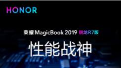 台式级处理器荣耀MagicBook 2019锐龙R7版首发,只需4499元