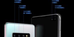 三星Galaxy S10超强拍摄功能 将整个世界装进相机