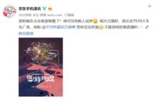 5月14日锁定北京 华为P30系列携手京东再现敦煌飞天经典