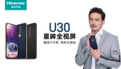 头层牛皮的大电池手机 价格低到不可思议 海信手机U30