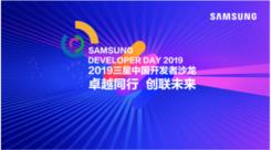 卓越同行,创联未来 2019三星中国开发者沙龙即将开幕