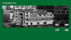 OPPO 玛格南影像创作大赛将于5月17日正式启动