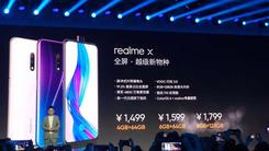 realme X系列全新发布:710加持越级体验1199元起!